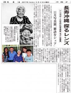 Okinawa Times - Jose Jeuland Newspaper - Japan Photography Proje