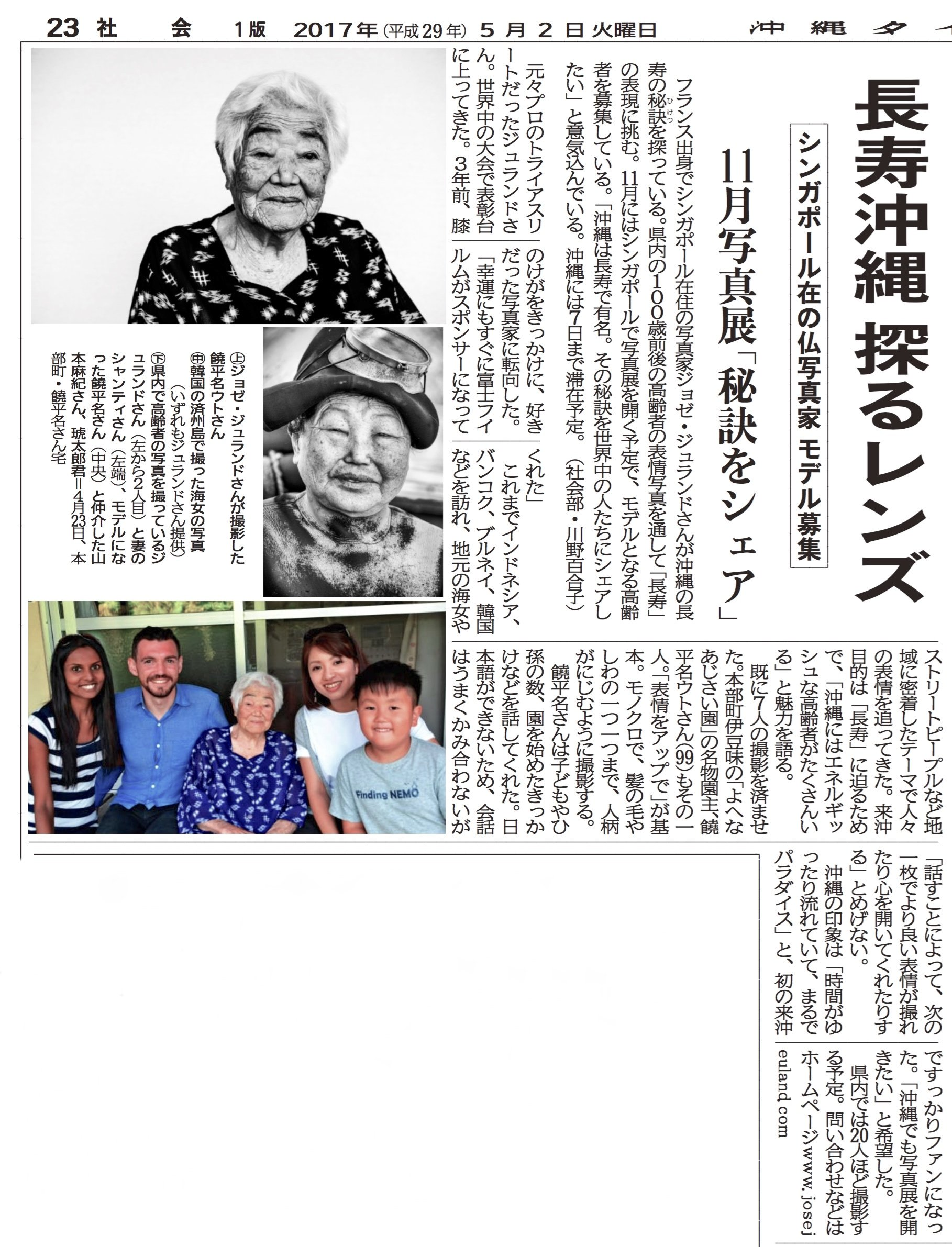 Okinawa Times - Jose Jeuland Newspaper - Japan Photography Proje