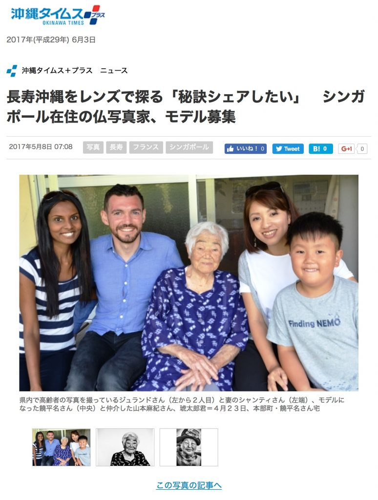 Okinawa Times web - Jose Jeuland Newspaper - Japan Photography Project longevity centenarians