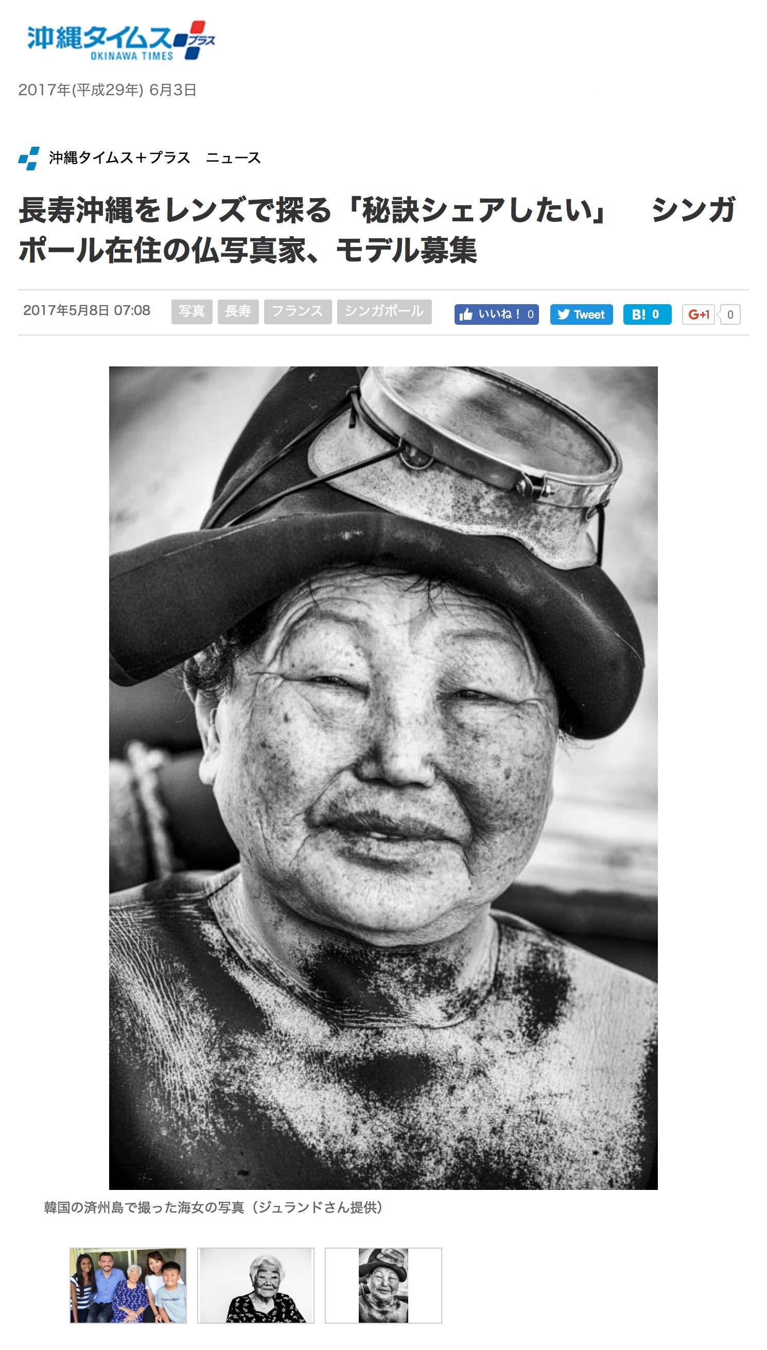 Okinawa Times web - Jose Jeuland Newspaper - Japan Photography Project
