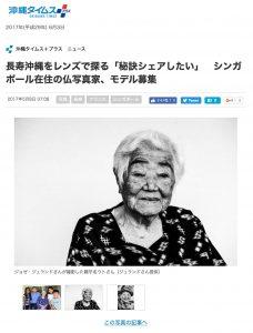 Okinawa Times web - Jose Jeuland Newspaper - Japan Photography Project