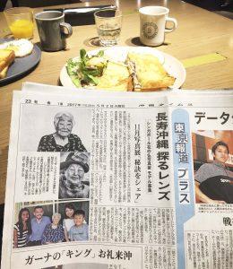Longevity Okinawa Health Japan Jose Jeuland Documentary Photography Portrait