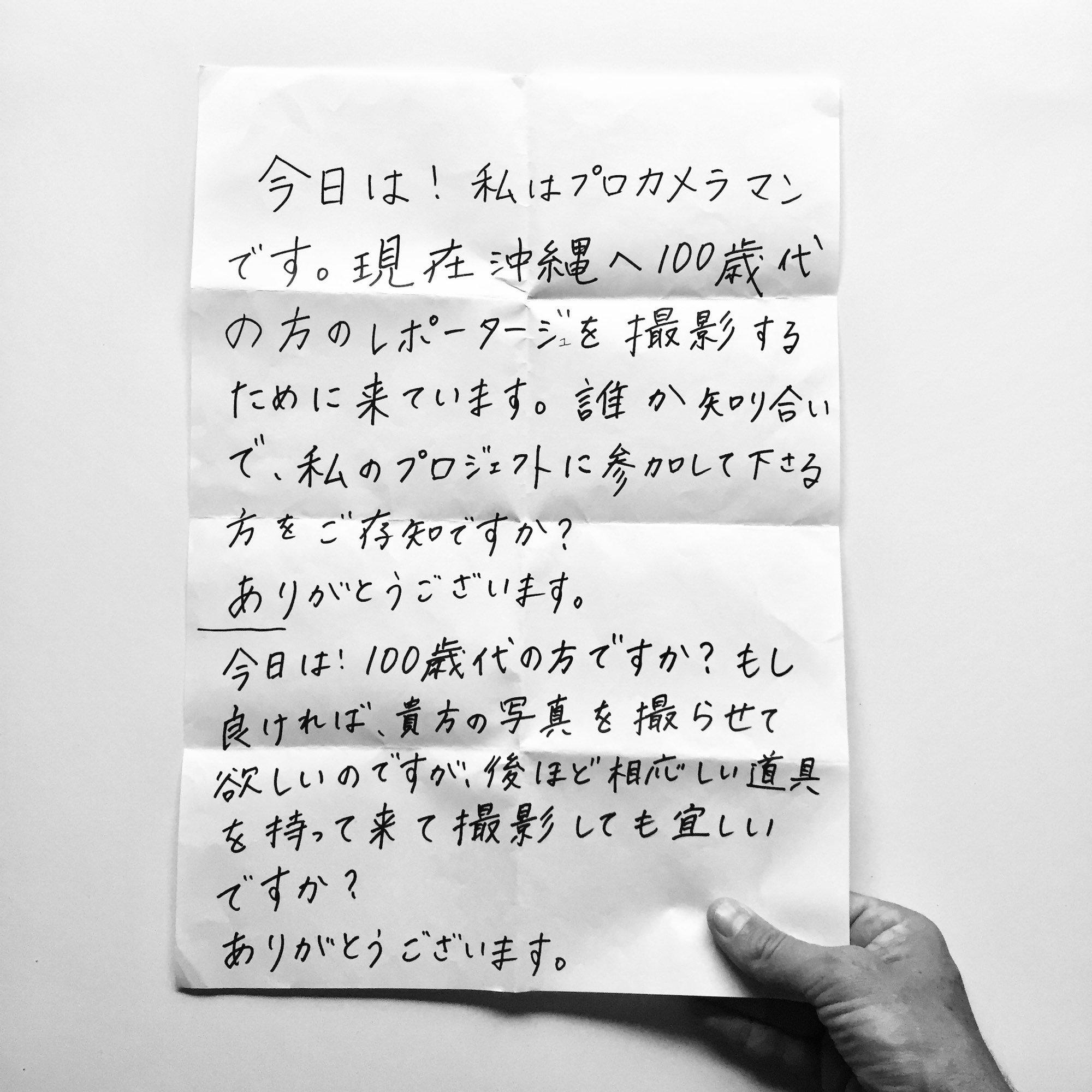 Blog Longevity Okinawa poster Japanese jose jeuland