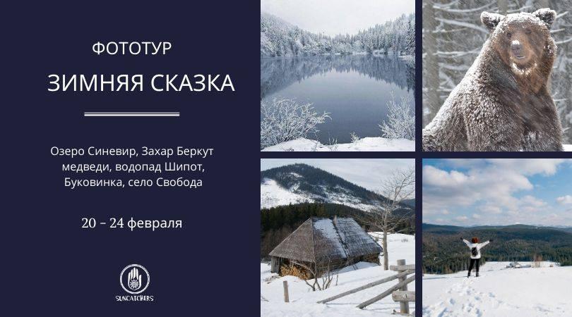 Carpathians Photography Tour 2020 by Jose Jeuland