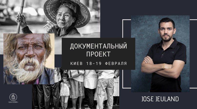 Portrait Photography Workshop by Jose Jeuland at Kiev 2020