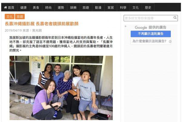 Read Taiwan Longevity Okinawa Jose Jeuland 1