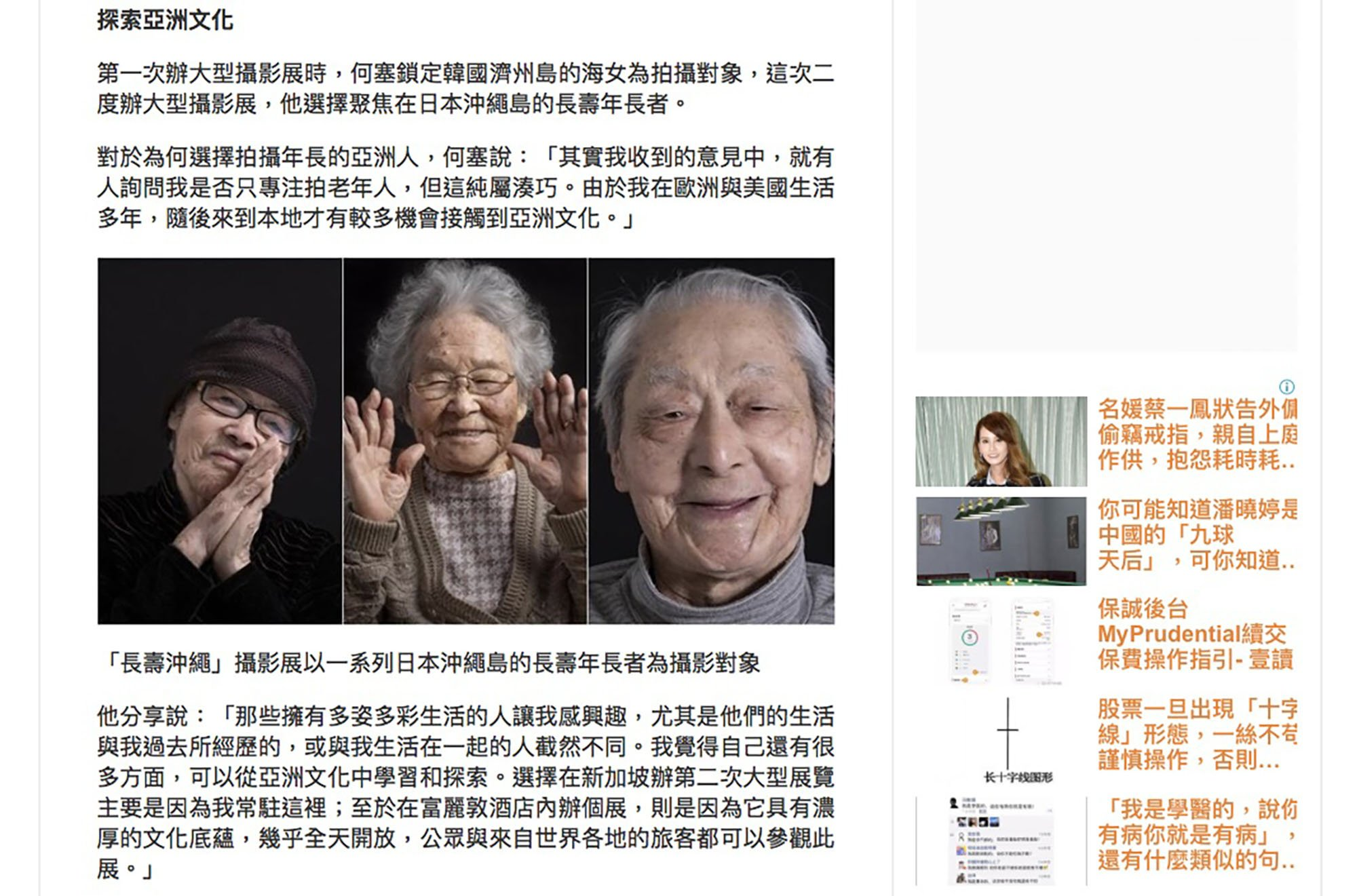 Read Taiwan Longevity Okinawa Jose Jeuland 4