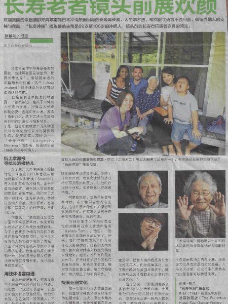 Zaobao (print) Longevity Okinawa Jose Jeuland 1