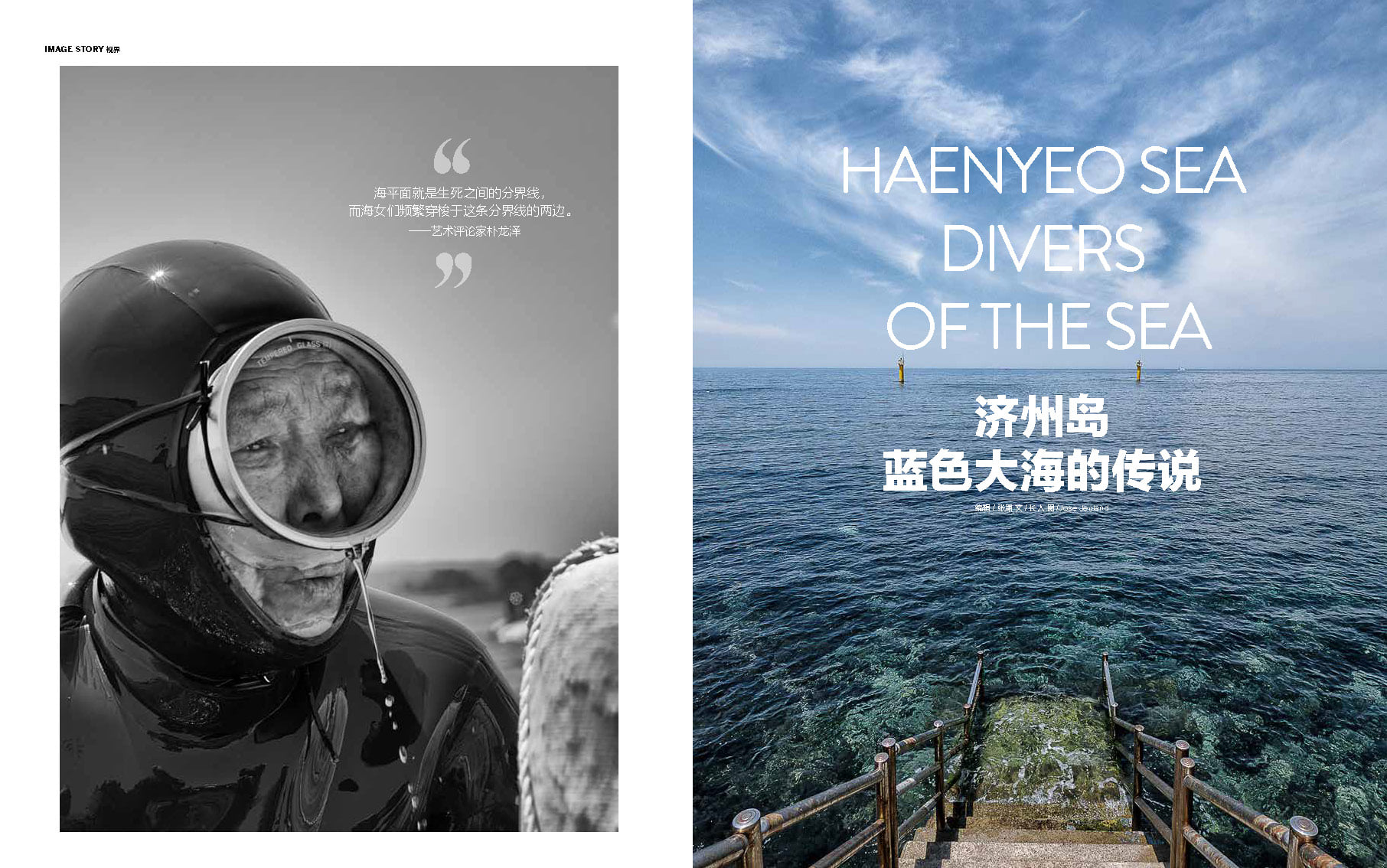 National Geographic Magazine Feature – Haenyeo Photography Series