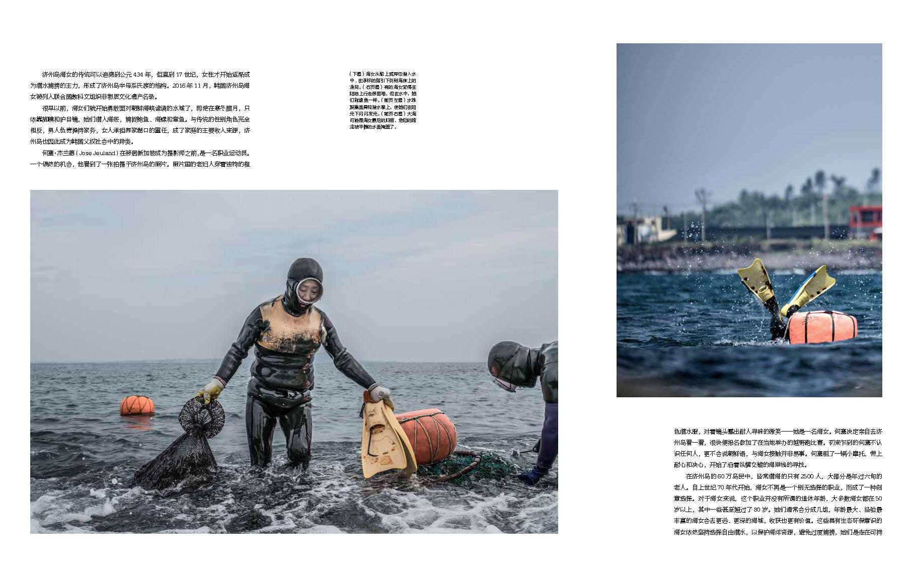 National Geographic China Haenyeo Women Divers Documentary Photography Jose Jeuland 2