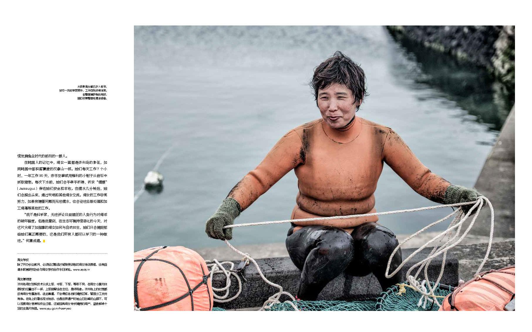 National Geographic China Haenyeo Women Divers Documentary Photography Jose Jeuland 4